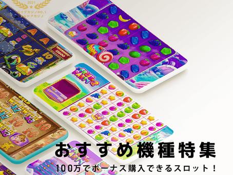 【おすすめ機種特集】100万でボーナス購入できるスロット!