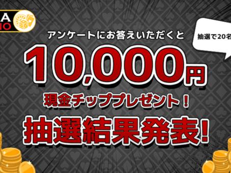 パイザカジノ  10000円現金プレゼント!結果発表!