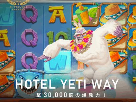 PLAY'N GO社の注目機種!HOTEL YETI-WAY