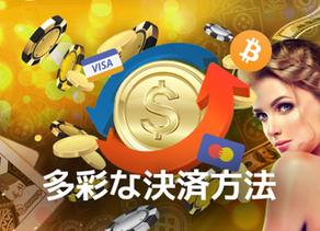 オンラインカジノ入出金にはビットコインが良いのはなぜ?