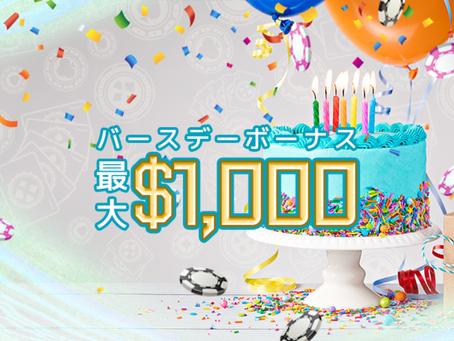 WONDER CASINO誕生日ボーナスは最大1000ドル!
