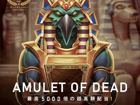 【Amulet of Dead】最高5000倍の超高額配当!
