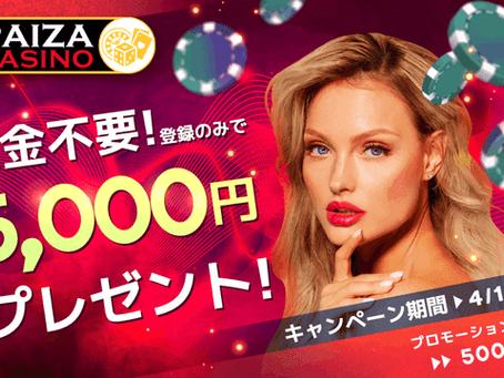 パイザカジノ  期間限定で新規登録で5000円貰える!