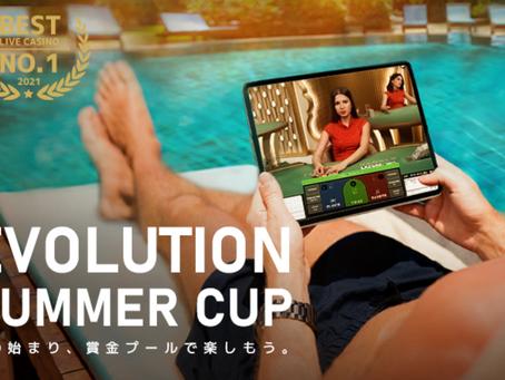 【エボリューション限定】Evolution Summer Cup