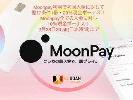 エルドアカジノ Moonpay入金 ボーナスあり!