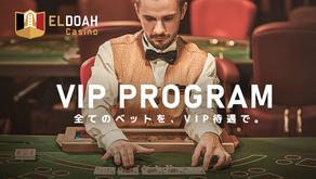 エルドアカジノVIPプログラム