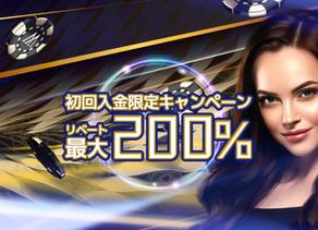 【初回入金限定】リベート最大200%キャンペーン ワンダーカジノ