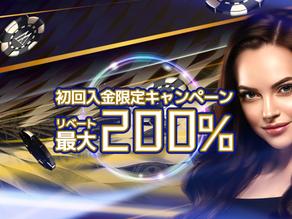【初回入金限定】リベート最大200%キャンペーン|ワンダーカジノ