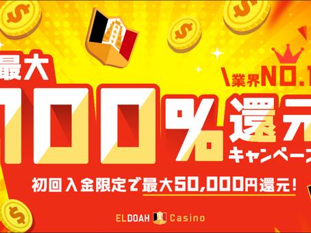 初回入金限定で最大5万円還元 エルドアカジノ ボーナス