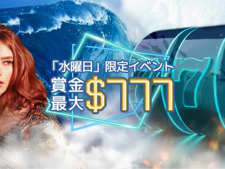 WONDER CASINO(ワンダーカジノ)『水曜日』スロットバトル最大賞金777ドル