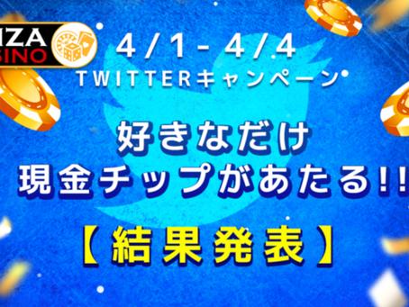 パイザカジノ Twitterキャンペーン当選結果!