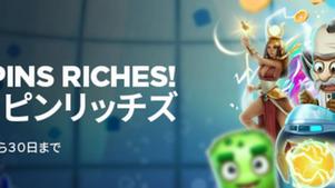 【PLAY'n GO主催プロモーション】フリースピンリッチズ