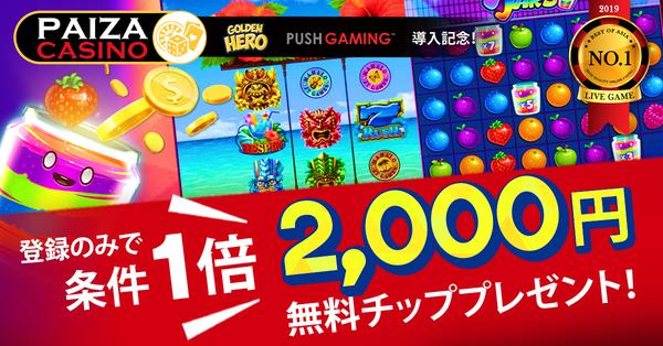 パイザカジノ 登録だけで2,000円3月31日で終了!