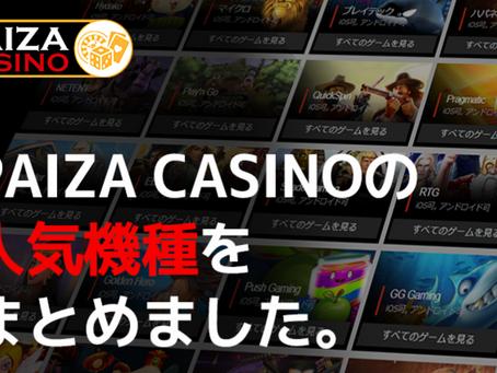 エルドアカジノ 2020年7月当カジノで最もプレイされているスロットのTOP3