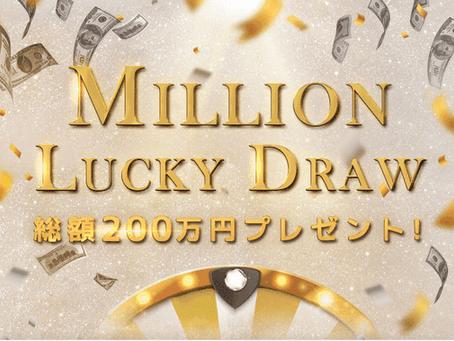 エルドアカジノ キャンペーン 総額200万円プレゼント!MILLION LUCKY DRAW!
