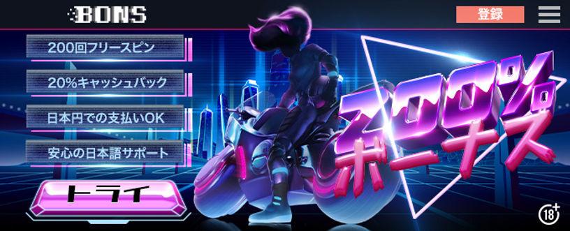 Bons_Neon_Rush_banner_680x276_JP.jpg
