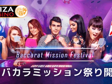 パイザカジノ 8月のバカラミッション祭り