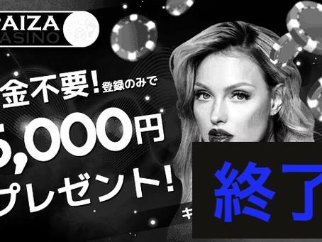 エルドアカジノ(旧)パイザカジノ 新規登録五千円ボーナス終了のお知らせ