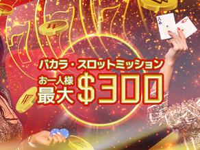 ワンダーカジノ 最大賞金300ドルのイベント開催