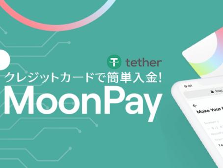 Moonpayを利用し「クレジットカード」決済でYOUS CASINOに入金する方法