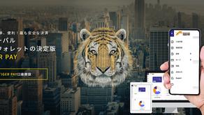 Tiger Pay(タイガーペイ)新オンラインカジノ決済会社