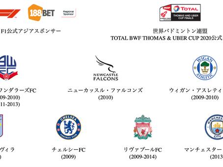 ブックメーカー188BET ヨーロッパ主要サッカーリーグのスポンサー