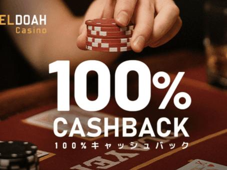 最大「30,000円」の「100%初回入金キャッシュバック」