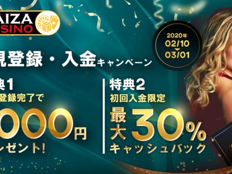 【期間限定】新規ご登録・ご入金キャンペーン実施中!|パイザカジノ
