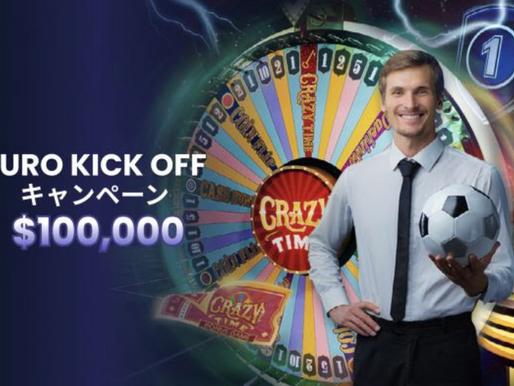 【カジ旅&カジノミー】賞金総額$100,000!Evolution社ゲームで賞金が当たるEURO KICK-OFFキャンペーン開幕!