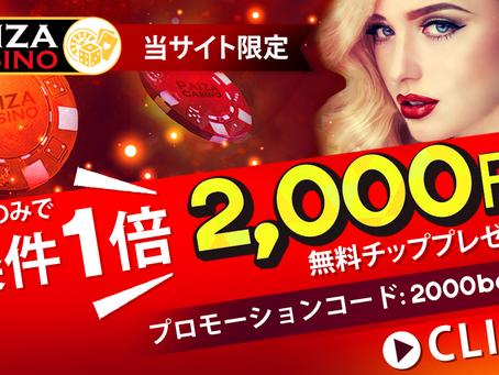 パイザカジノ  ボーナス 新規登録2000円無期限延長