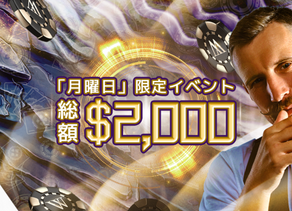 『月曜日』ライブゲーム山分けバトル概要 WONDER CASINO(ワンダーカジノ)