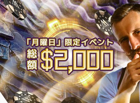 『月曜日』ライブゲーム山分けバトル概要|WONDER CASINO(ワンダーカジノ)