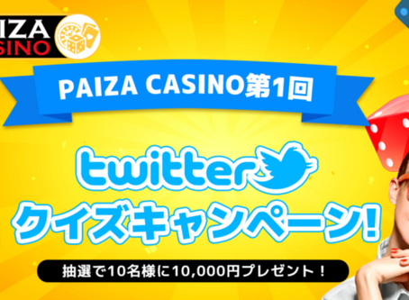 1万円が当たるTwitterクイズキャンペーン|パイザカジノ