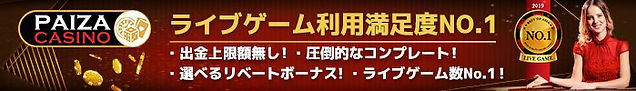 パイザカジノ LiveGame_No.1_5.jpg