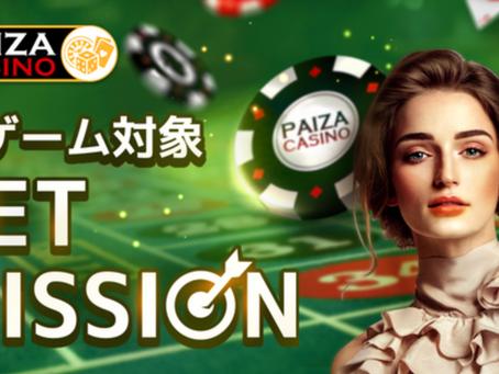 パイザカジノ 全ゲーム対象!!ベットミッション開始 PAIZA CASINO
