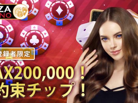 新規登録限定!お約束チップ開催!MAX20万円|パイザカジノ