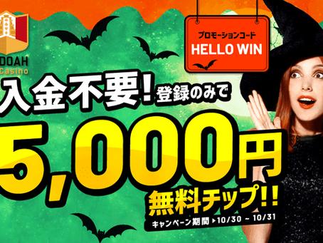 エルドアカジノ『ハロウィン限定!』5,000円   入金不要   条件1倍 無料チップ! 