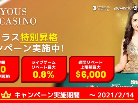 初回入金額に応じてVIPクラスを期間限定昇格!ユースカジノ