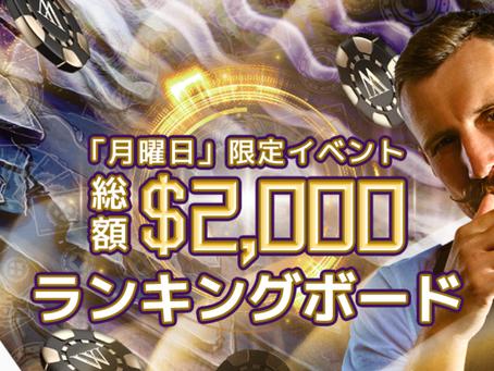 WONDER CASINO (ワンダーカジノ)『月曜日』ライブゲーム山分けバトル 05/11ランキング発表