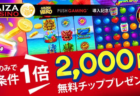 登録のみで条件1倍2000円ボーナス3月31日終了します!急げパイザカジノ へ!