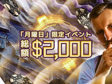 ワンダーカジノ(WONDER CASINO) プロモ『月曜日』ライブゲーム山分けバトル