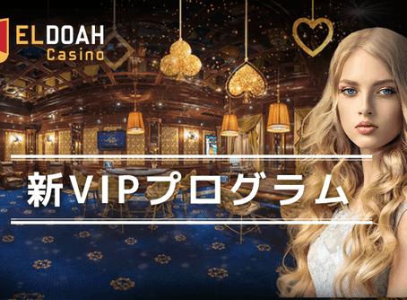 エルドアカジノ新VIPプログラム