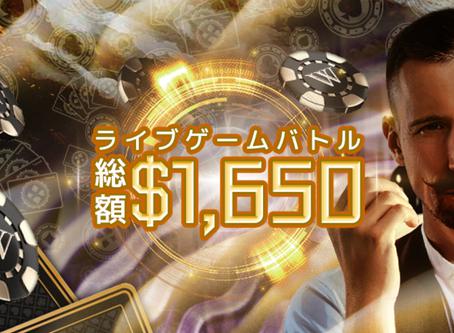 ワンダーカジノ ライブゲームバトル 総額$1650