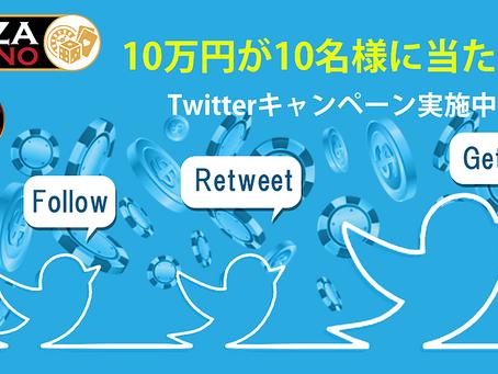 「10万円が10名様に当たる!Twitterキャンペーン!」終了|パイザカジノ