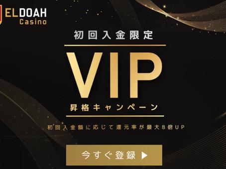 初回入金限定 VIP昇格キャンペーン