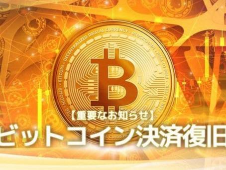 ※重要※ビットコイン決済復旧のご案内|ワンダーカジノ