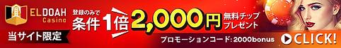 当サイト限定2000円-700x100.png