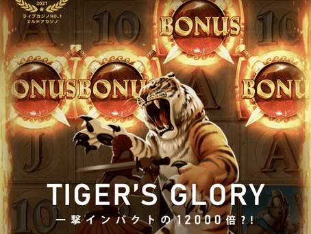 【TIGER'S GLORY】一撃インパクトの12000倍配当!?
