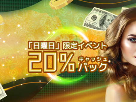 ワンダーカジノ『日曜日』プロモションは20%CASH
