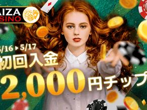 パイザカジノ (PAIZACASINO)5/16から5/17まで!初回入金者限定で2,000円現金チップが貰える!